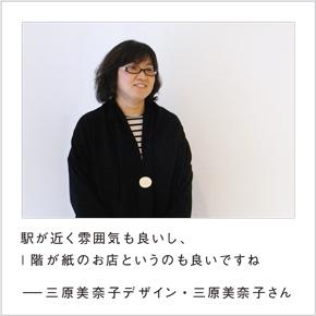 三原美奈子デザイン・三原美奈子さん